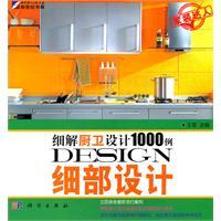 细部设计——细解厨卫设计1000例