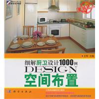 空间布置——细解厨卫设计1000例