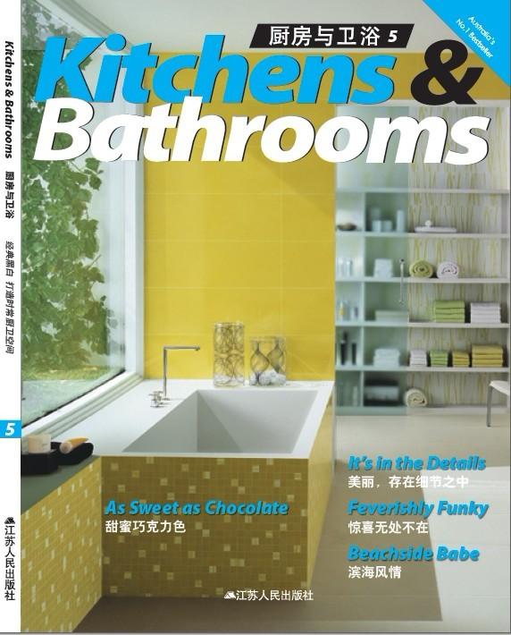 厨房与卫浴5
