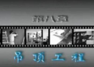 家装施工视频教程08 吊顶工程